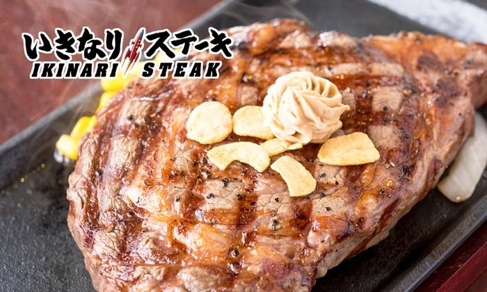 【対象者限定】グルーポンで「いきなり!ステーキ」 の肉マネーコードが半額の1000円⇒500円。