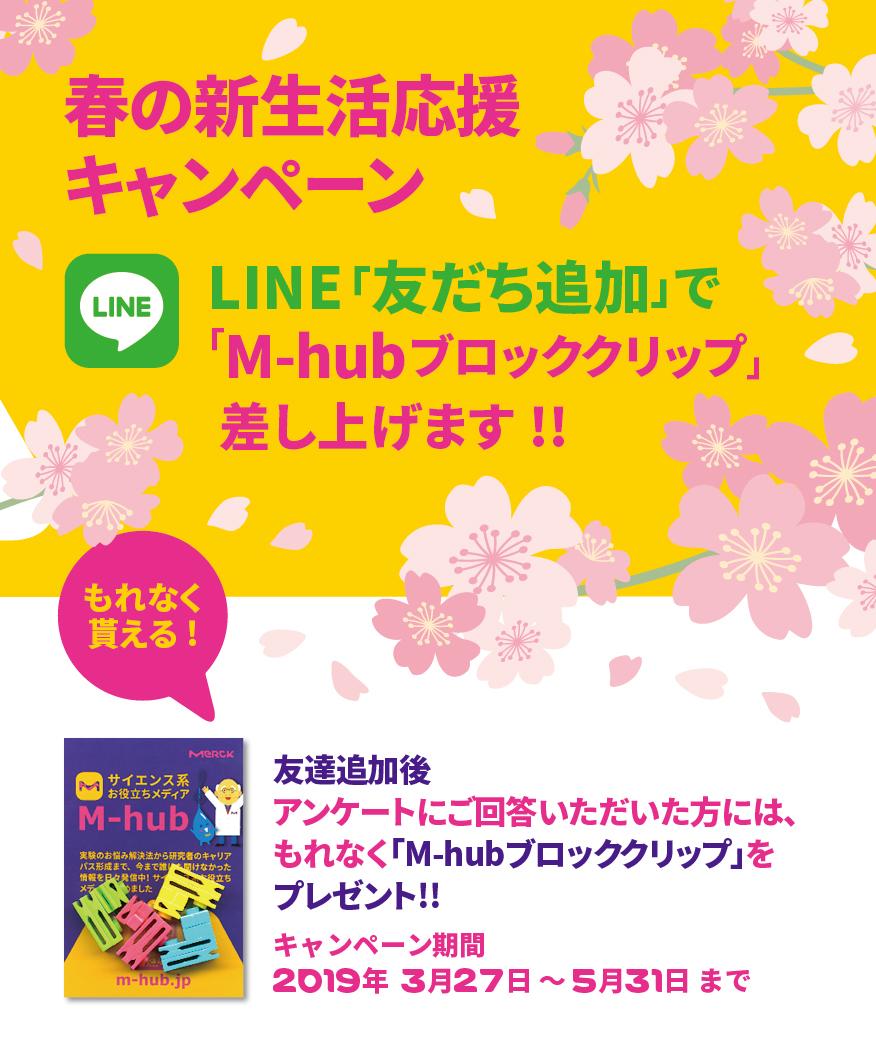 サイエンス系お役立ちメディアのM-hubのLINEは追加でM-hubブロッククリップがもれなく貰える。~5/31。