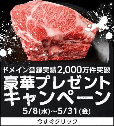 お名前.comで2001、英に肉やらステッカーやらお名前.comで使えるクーポンが当たる。~5/31 17時。