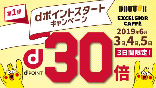 ドトール、エクセルシオール、レクセルカフェで3日間限定、dポイント30倍。6/3~6/5。2倍は6/30まで。