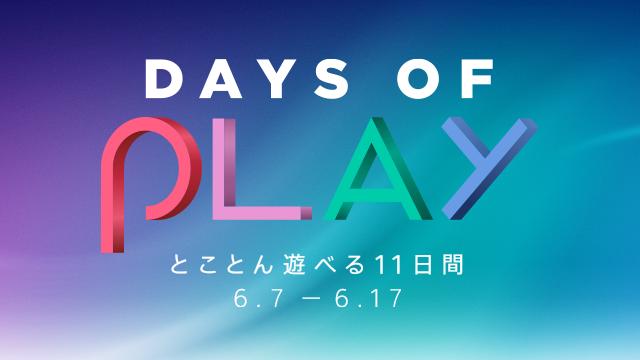 ソニーがDays of PlayでPlayStation4を5000円引きへ。本体限定カラーのLimited Editionを5000円引きで発売へ。コントローラーやPlayStation Plus利用権も3割引。6/9~6/17。
