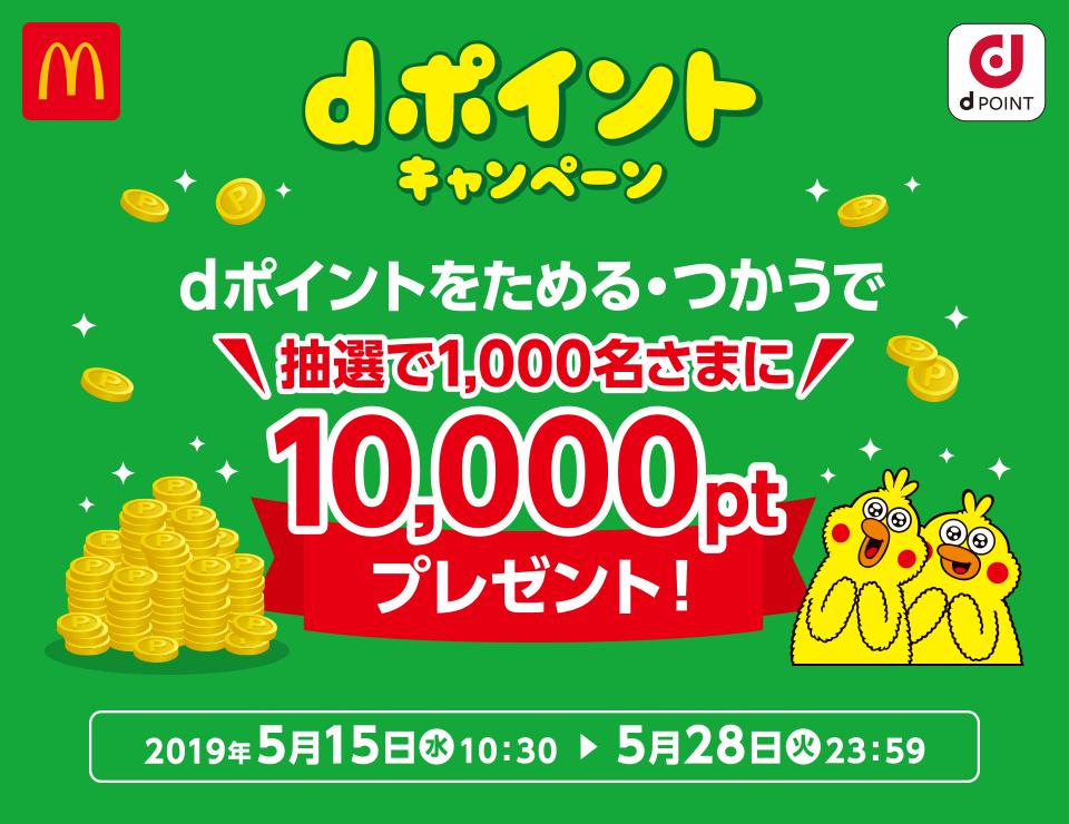 マクドナルドで1000円以上の買い物で、dポイントカードを提示すると抽選で1000名に1万ポイントが当たる。~5/28。