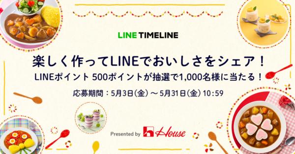 【難易度高め】ハウス食品のLINEで500ポイントが抽選で1000名に当たる。~5/31。