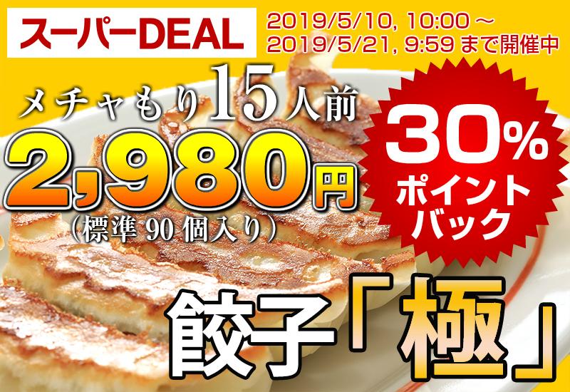 楽天の幸楽苑で餃子90個入り15人前が2980円、ポイント30倍。
