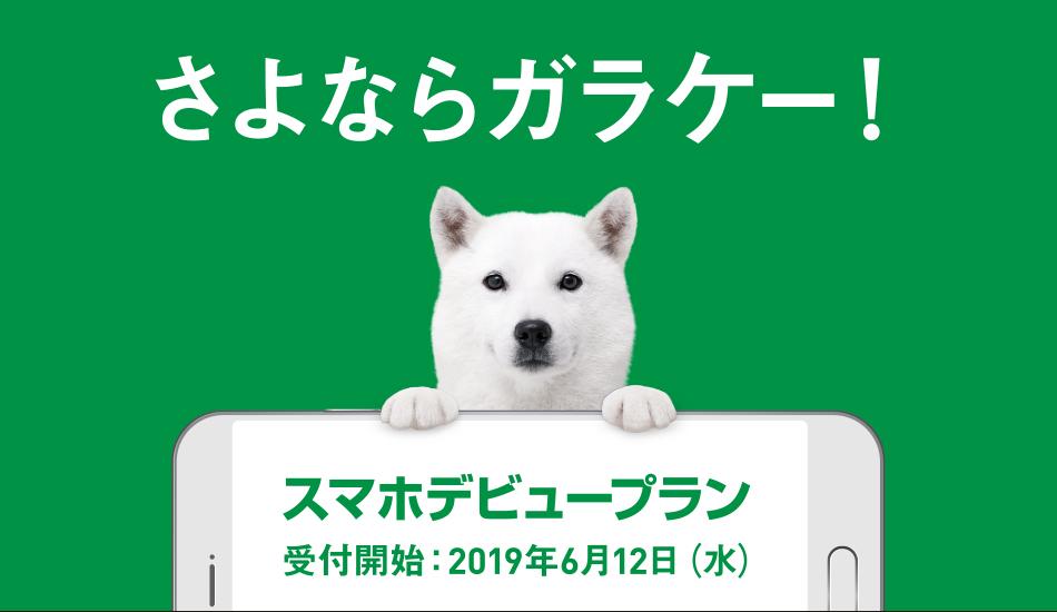 ソフトバンクのスマホデビュープランは12ヶ月のみ980円で5分無料通話+1GB。PayPay6000円分残高が貰える。6/12~9/30。