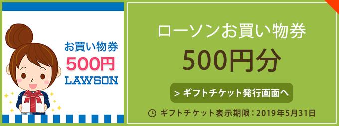 BIGLOBEエンジョイプラスでローソンお買い物券500円分が無料。月490円で初月無料。