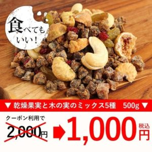 Yahoo!ショッピングで乾燥果実と木の実のミックス5種類が2000円⇒1000円半額。