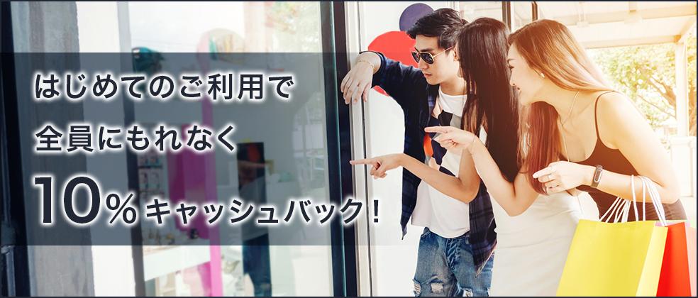 GooglePayでリアル店舗でQUICPayを初めて使うと10%キャッシュバック。上限5000円までCB。~8/15。