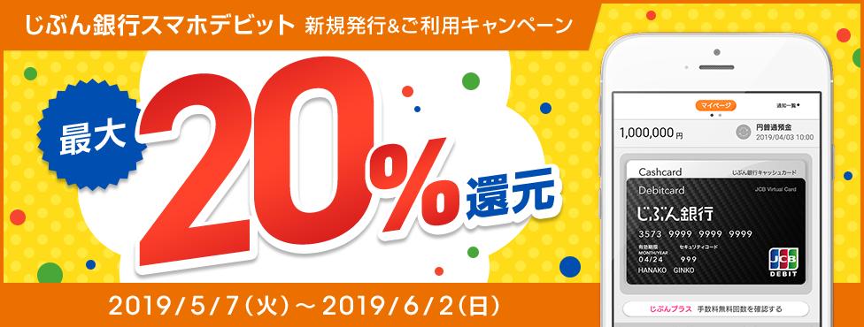 じぶん銀行のスマホデビット利用で最大20%還元キャンペーンを開催中。5万円利用で1万円CB。アマゾンギフト券が買える。5/7~6/2。