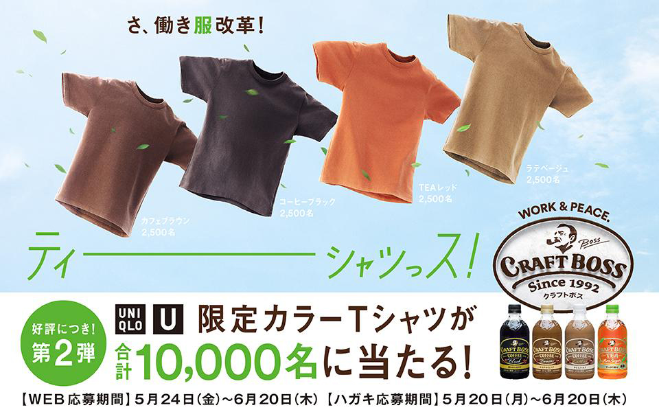 サントリークラフトボスを買うと、ユニクロのオリジナルカラーTシャツが抽選で1万名に当たる。~6/20。