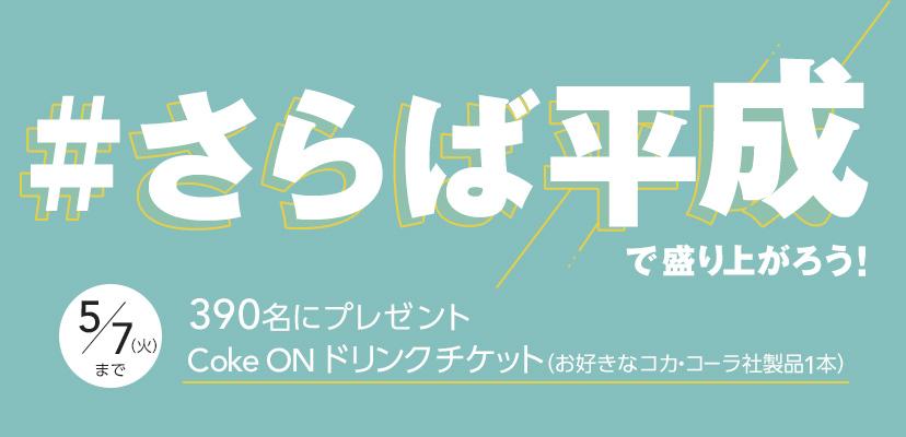 gifteeでサンマルクカフェ「チョコクロチケット」が200名、gifteeで利用できる「ギフトコード50円」が2万名にその場で当たる。~5/12。