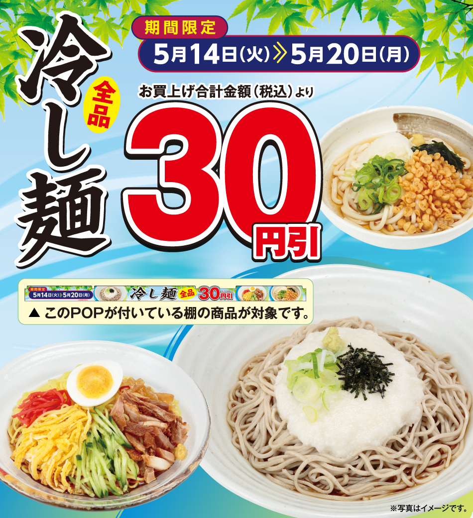 デイリーヤマザキで冷やし麺全品30円引きセールを実施中。
