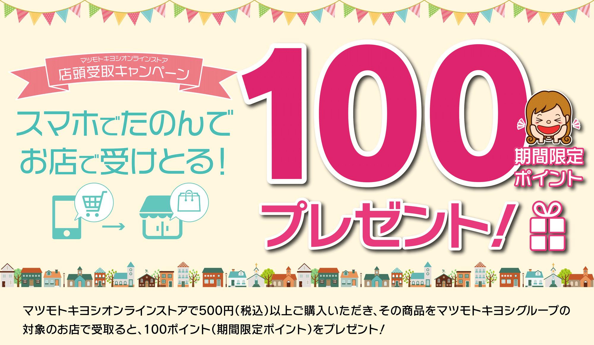 マツモトキヨシでオンラインでポチって店頭受取で100ポイントが貰える。~5/31。