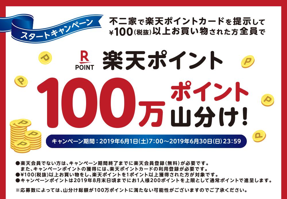 不二家が楽天ポイントカードを開始。100万ポイントを山分け予定。6/1~6/30。