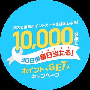 楽天ポイントカードをリアル店舗で提示で毎日100ポイントが1000名、10ポイントが9000名に当たる。合計30万名に当たって結構大規模なキャンペーン。~5/19。