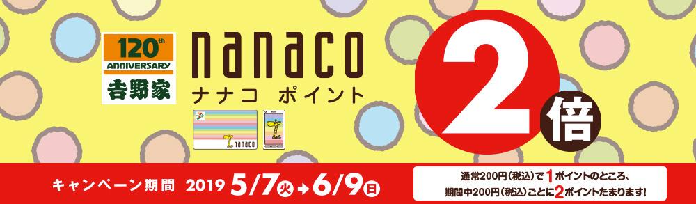 吉野家でnanacoが対応記念でポイント2倍で1%還元。一方松屋はOrigamiPayで半額。~6/9。
