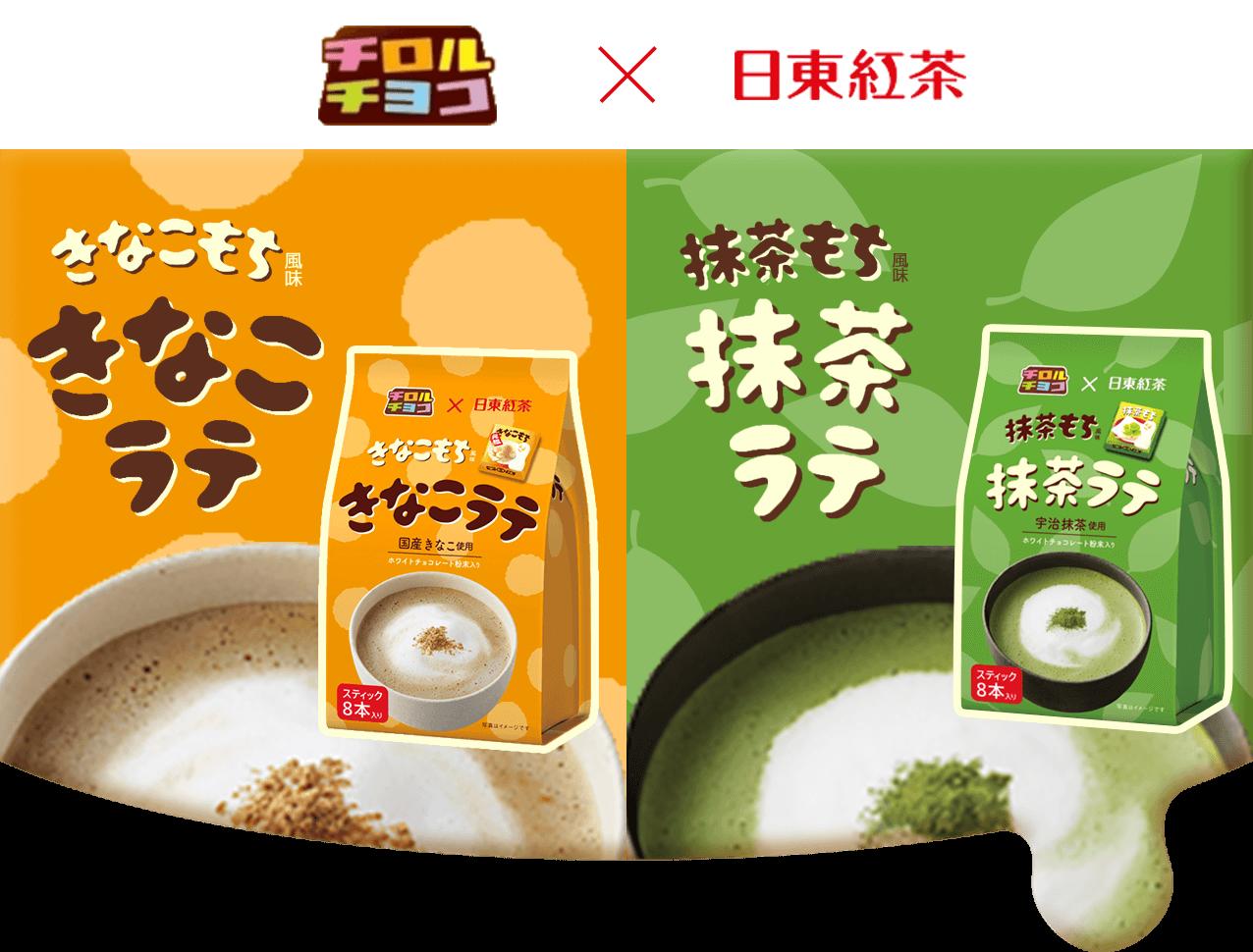モラタメでチロルチョコ×日東紅茶 きなこラテ/抹茶ラテ 2種6袋が2160円⇒920円。
