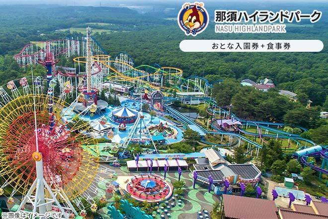 くまポンで那須ハイランドパークの1600円入場パスが1000円にて販売中。