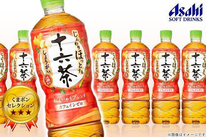 くまポンでアサヒ「じんわりほっとする十六茶 630ml 24本」が2200円、1本92円。