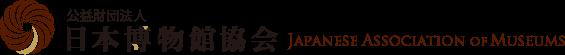「国際博物館の日」で日本全国の博物館・美術館の入場料が無料。5/18~5/19。「国立科学博物館 」「国立新美術館」「国立西洋美術館」などが無料。