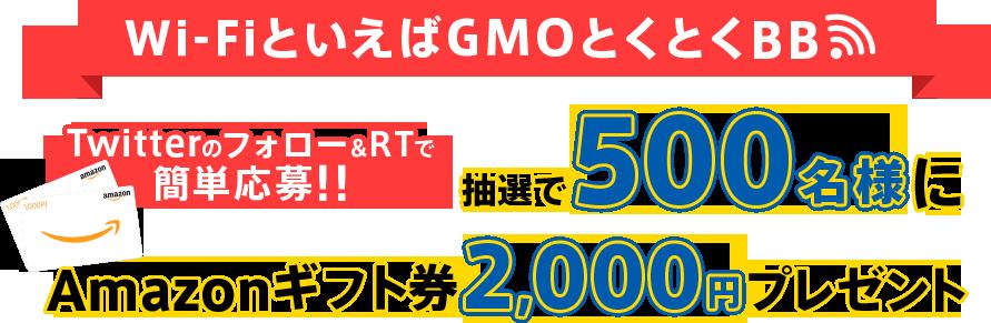 GMOでビットコイン1万円相当が抽選で1000名に当たる。~6/4。