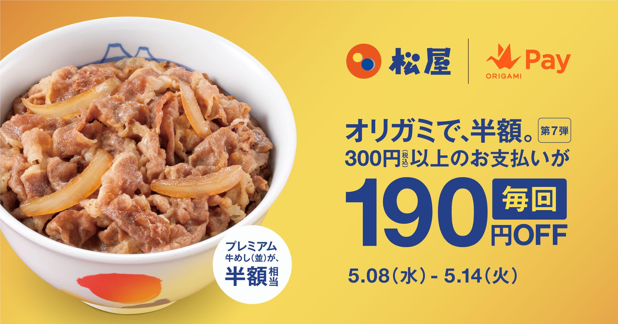 松屋でOrigamiPayで毎日牛丼半額。300円以上で毎回190円引き。5/8~5/14。