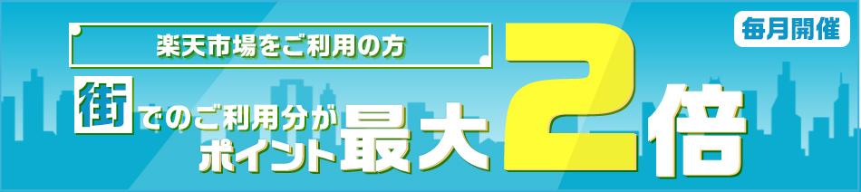 楽天で1.5万円の買い物で街のリアルショップで1.5倍。4万円以上利用で2倍。~5/31。