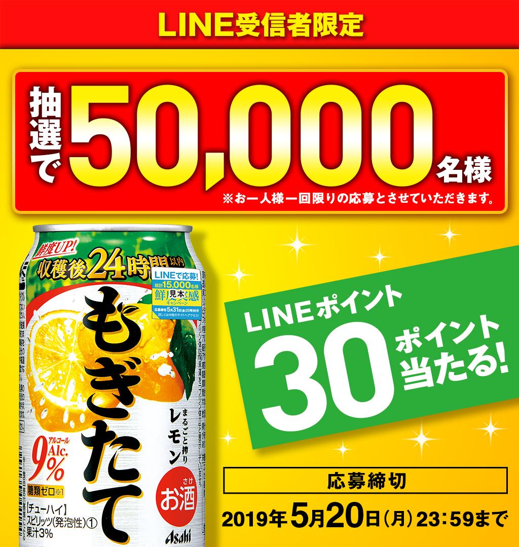 アサヒのもぎたてを買うと抽選で5万名に30LINEポイントが当たる。~5/20