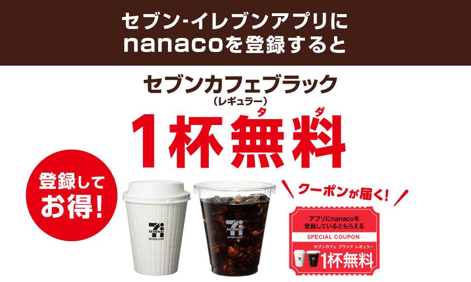セブンイレブンアプリにnanacoを登録するとセブンカフェブラックが1杯無料。5/7~5/31。