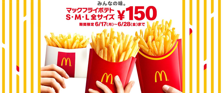 マクドナルドでマックフライポテトが全サイズ150円クーポンを配信中。