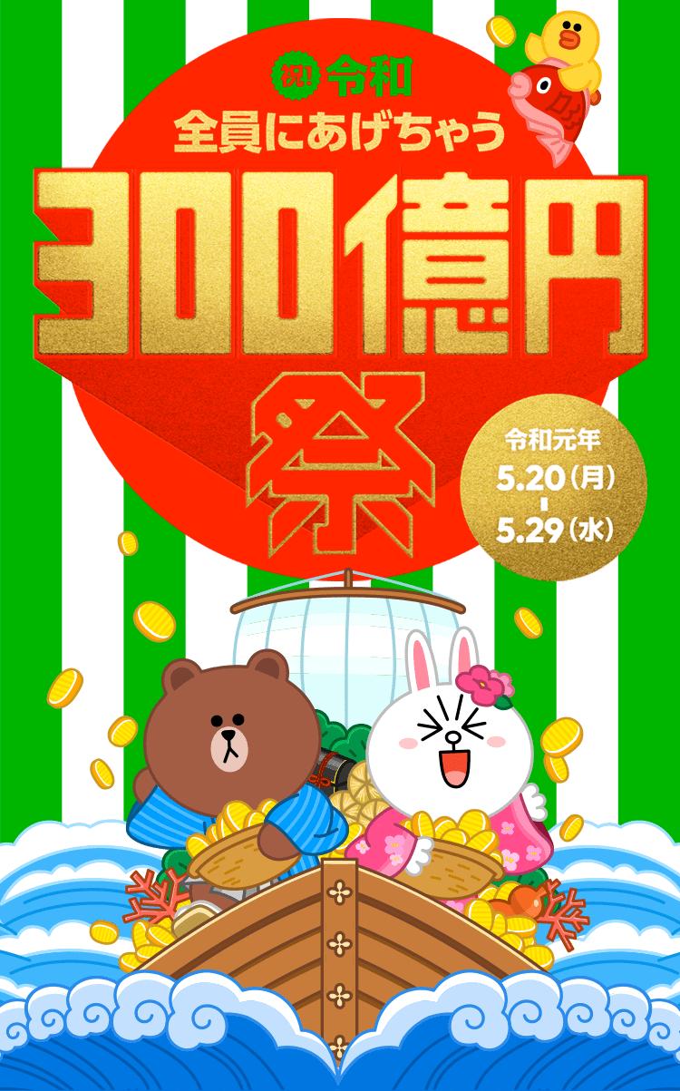 【終了へ】LINE Pay残高がもれなく1000円もらえる。先着300億円限定。その後史上最大級のお祭りへ。5/20 11時~。