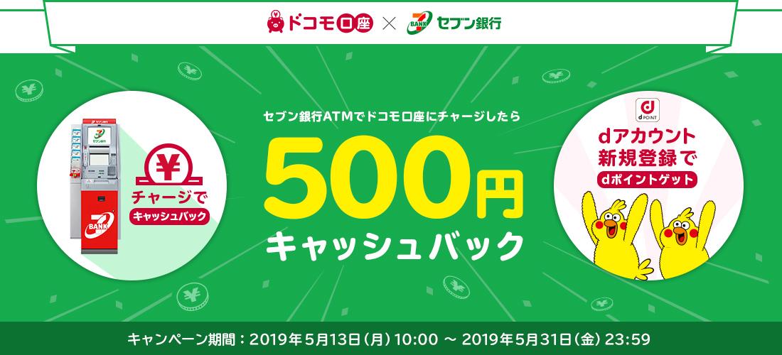 セブン銀行ATMにドコモ口座に1万円以上チャージでもれなく500円が貰える。~5/31。