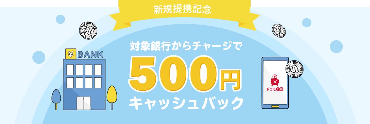 ドコモ口座に福岡銀行・七十七銀行から1万円チャージすると500円がもれなく貰える。~6/28。