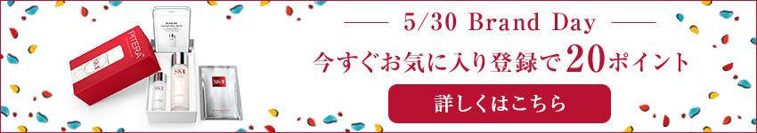 楽天のSK-2 / SK-II(エスケーツー)ピテラ ファースト エクペリエンス キットで買わなくても20ポイント貰える。~6/30。