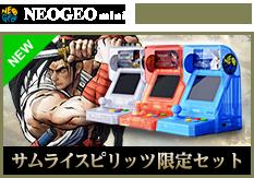 NEOGEO mini サムライスピリッツ限定セットが15000円で5/16予約開始へ。発売は6/27。価格は15000円。