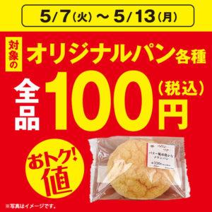 ミニストップでオリジナルパンが全品100円。