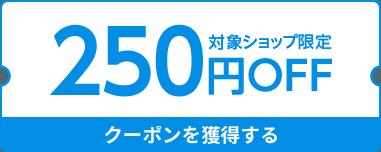 楽天のお買い物マラソンで買い物した人限定、2500円以上で250円引きクーポンを配布中。~5/18 2時