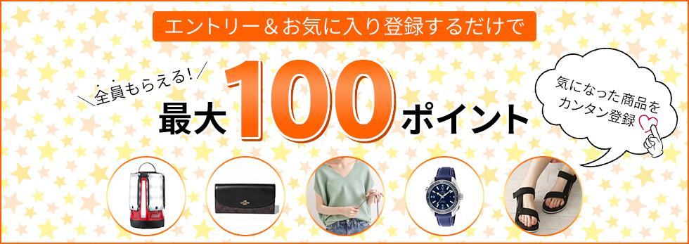 dファッションでお気に入り登録でもれなく100ポイントが貰える。5/20~6/20。