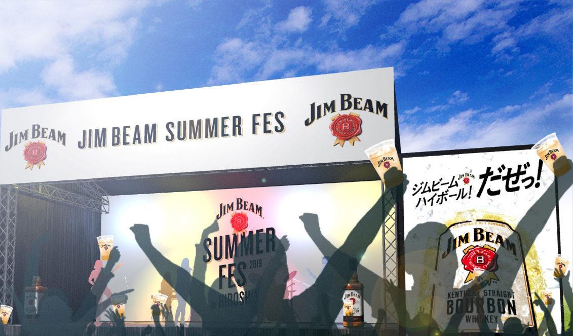 ジムビーム サマーフェスが全国8都市で開催予定。現地でハイボールが1杯当たる。音楽ライブとJIM BEAMを野外で楽しもう。