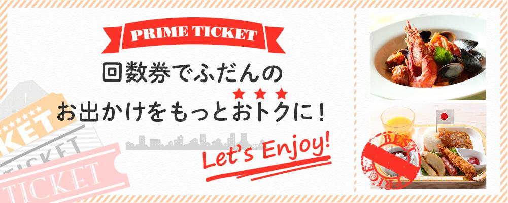 EPARK回数券でココスのお子様ランチが半額近い500円⇒250円となる回数券クーポンを配信中。