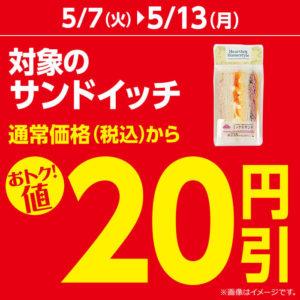 ミニストップでサンドイッチが20円引きセール。
