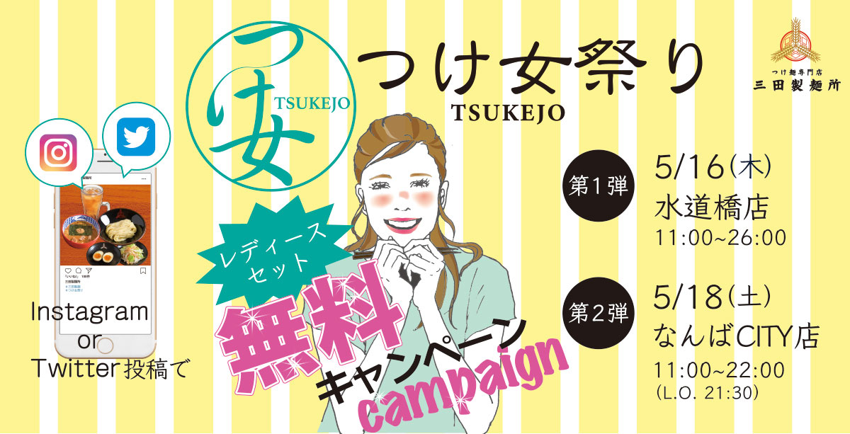 三田製麺所の水道橋店(5/16)、なんばCITY店(5/18)でつけ女祭りでつけ麺無料。女性限定。