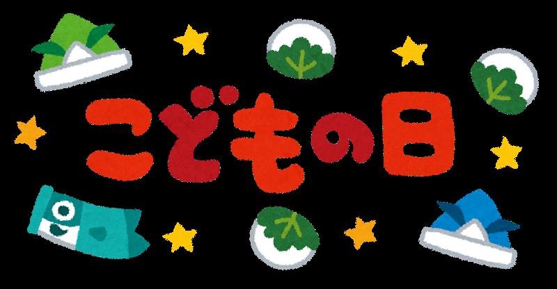 5/5はこどもの日でパンダが無料。日本科学未来館、上野動物園、弾動物園、葛西臨海水族園などが入園無料。