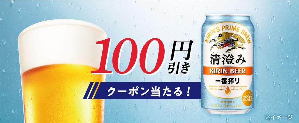セブンイレブンアプリでキリン一番搾りを買うごとに抽選で100円引きクーポンが当たる。~5/12。
