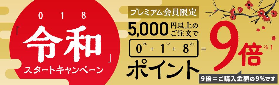 Yahoo!ショッピングで5000円以上でポイント9倍の令和スタートキャンペーン。5/1~5/3。