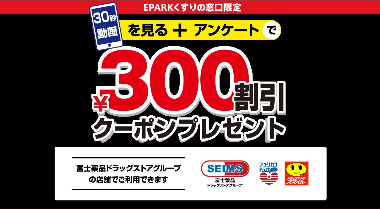 EPARKくすりの窓口でアンケートに答えるとセイムスドラッグストアで使える300円割引クーポンが貰える。~7/15。