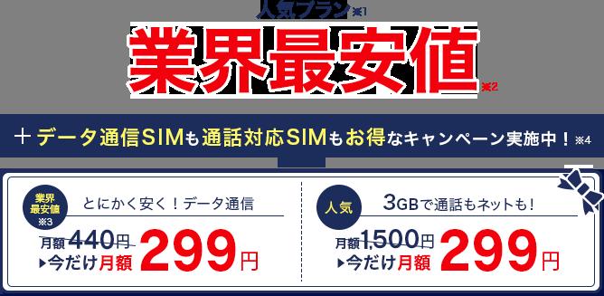 DMM mobileで3ヶ月間基本料金割引キャンペーン。音声3GBが3ヶ月間299円で維持可能。~7/4。