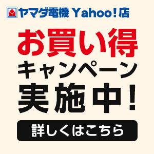 【祭り】Yahoo!ショッピングでひかりTVショッピングやヤマダ電機、ケーズデンキがポイント10倍以上。更に2万以上でポイント5%上乗せ。ニンテンドースイッチも対象。