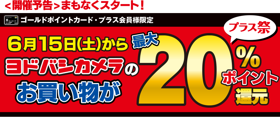 ヨドバシカメラがクレカの「ゴールドポイントカード・プラス」決済で33万円まで20%還元、最大3万ポイントバックキャンペーン。6/15~6/30。
