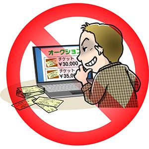 チケットの高額転売が犯罪となる「チケット不正転売禁止法」が6/14より施行へ。